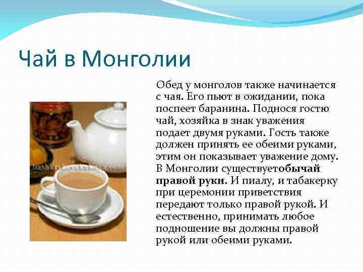 Чай в Монголии Обед у монголов также начинается с чая. Его пьют в ожидании,