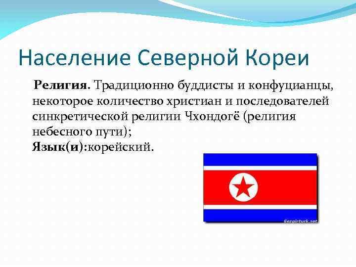 Население Северной Кореи Религия. Традиционно буддисты и конфуцианцы, некоторое количество христиан и последователей синкретической