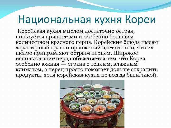 Национальная кухня Кореи Корейская кухня в целом достаточно острая, пользуется пряностями и особенно большим