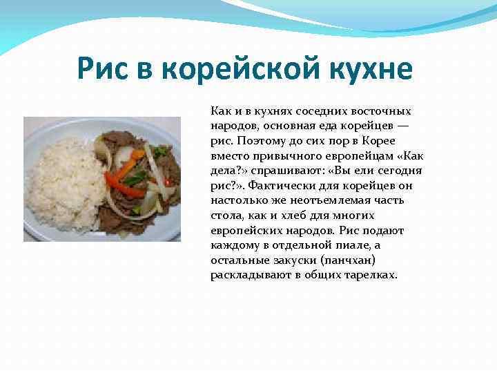 Рис в корейской кухне Как и в кухнях соседних восточных народов, основная еда корейцев