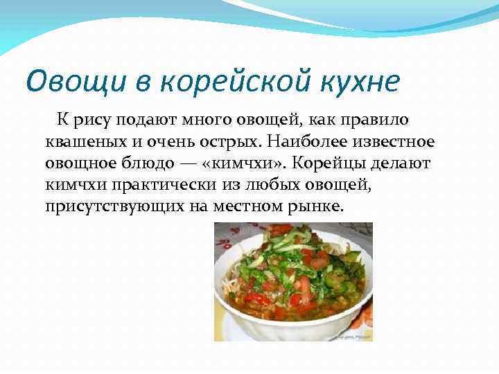 Овощи в корейской кухне К рису подают много овощей, как правило квашеных и очень