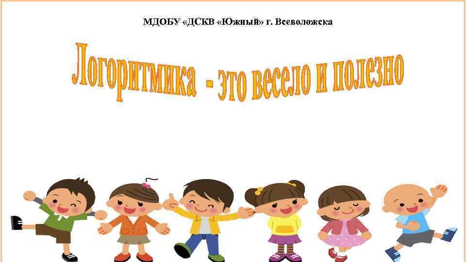 МДОБУ «ДСКВ «Южный» г. Всеволожска