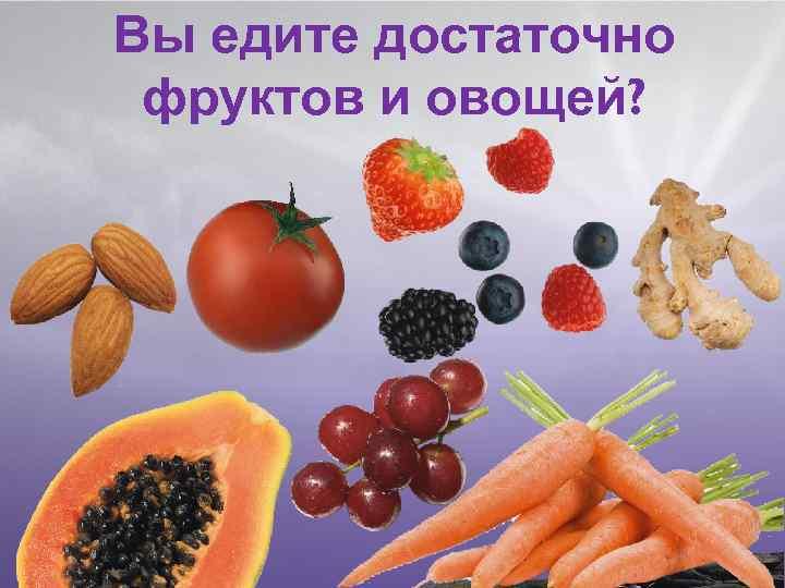 Вы едите достаточно фруктов и овощей?