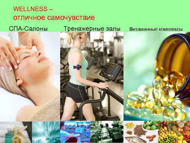 WELLNESS – отличное самочувствие СПА-Салоны Тренажерные залы Витаминные комплексы