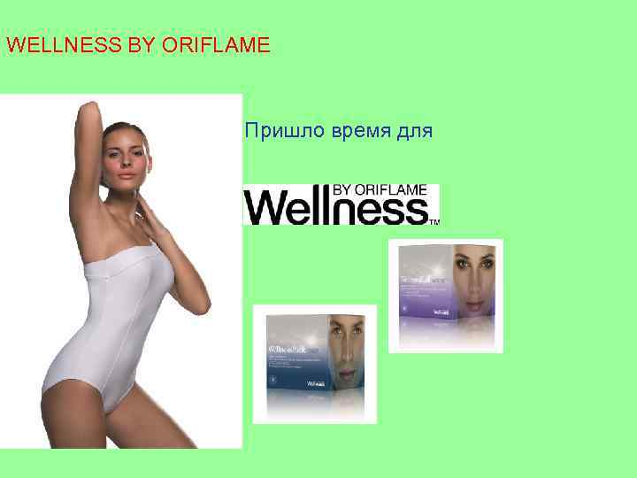 WELLNESS BY ORIFLAME Пришло время для