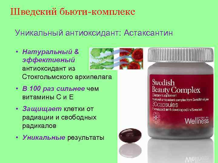 Шведский бьюти-комплекс Уникальный антиоксидант: Астаксантин • Натуральный & эффективный антиоксидант из Стокгольмского архипелага •