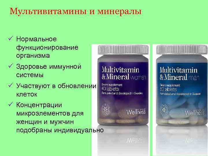 Мультивитамины и минералы ü Нормальное функционирование организма ü Здоровье иммунной системы ü Участвуют в