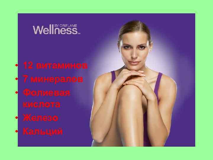 • 12 витаминов • 7 минералов • Фолиевая кислота • Железо • Кальций