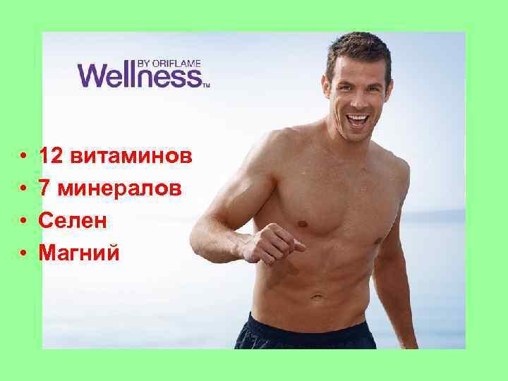 • • 12 витаминов 7 минералов Селен Магний
