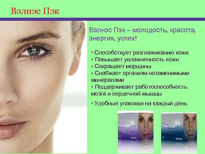 Вэлнэс Пэк – молодость, красота, энергия, успех! • Способствует разглаживанию кожи • Повышает увлажненность