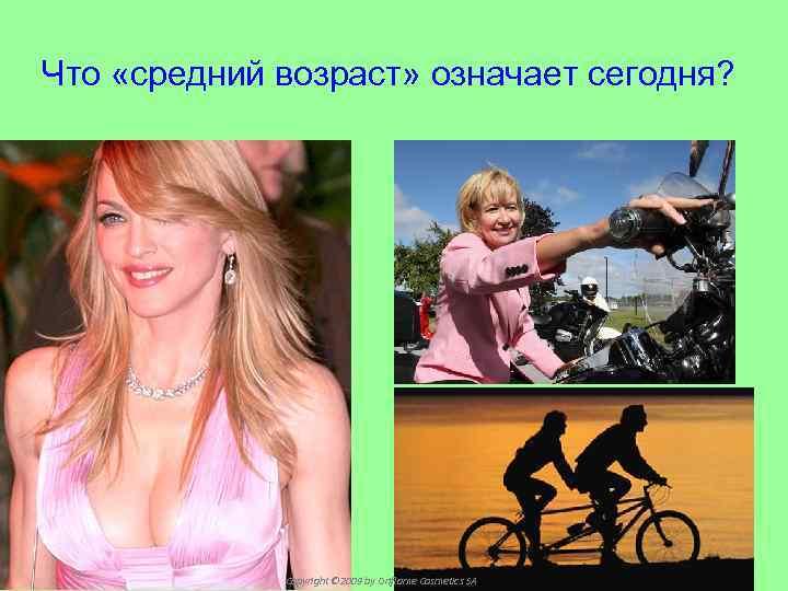 Что «средний возраст» означает сегодня? Copyright © 2009 by Oriflame Cosmetics SA