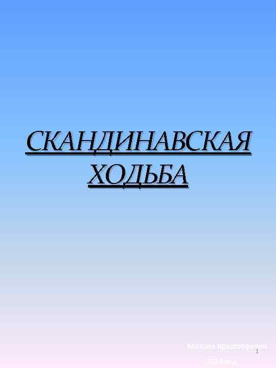 СКАНДИНАВСКАЯ ХОДЬБА Михаил Криштофович 1 2013 год