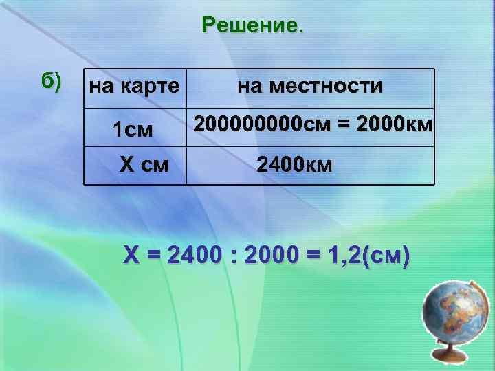 Решение. б) на карте на местности 1 см 20000 см = 2000 км Х