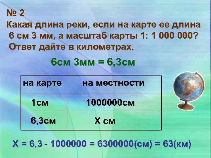 № 2 Какая длина реки, если на карте ее длина 6 см 3 мм,
