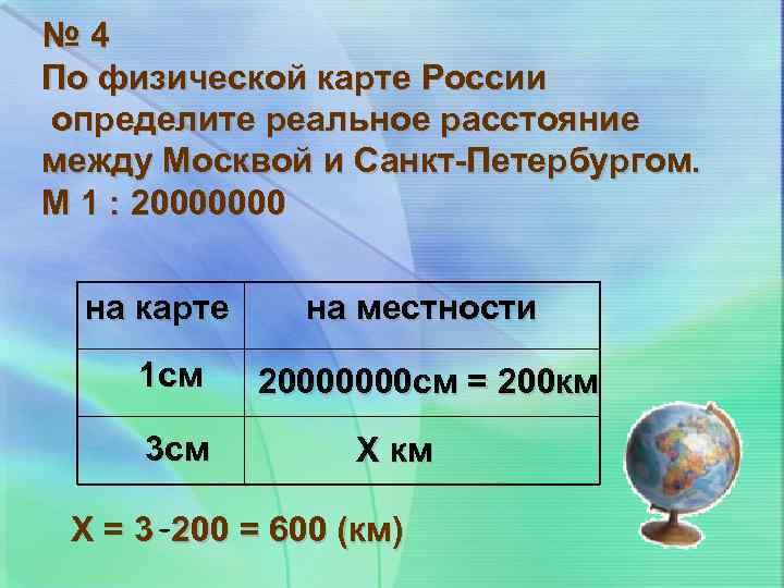 № 4 По физической карте России определите реальное расстояние между Москвой и Санкт-Петербургом. М
