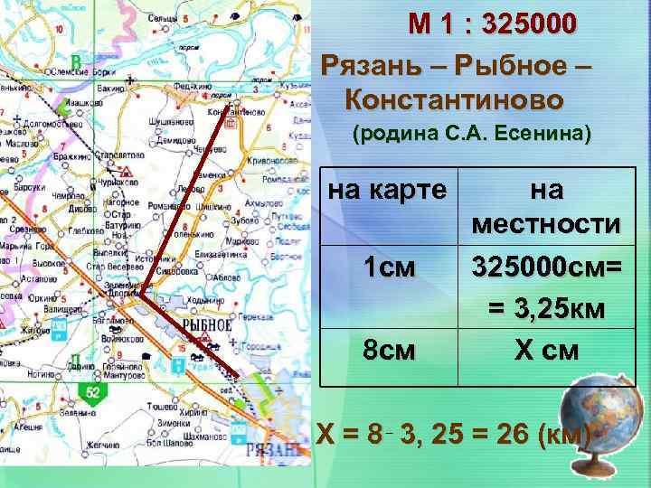 М 1 : 325000 Рязань – Рыбное – Константиново (родина С. А. Есенина) на