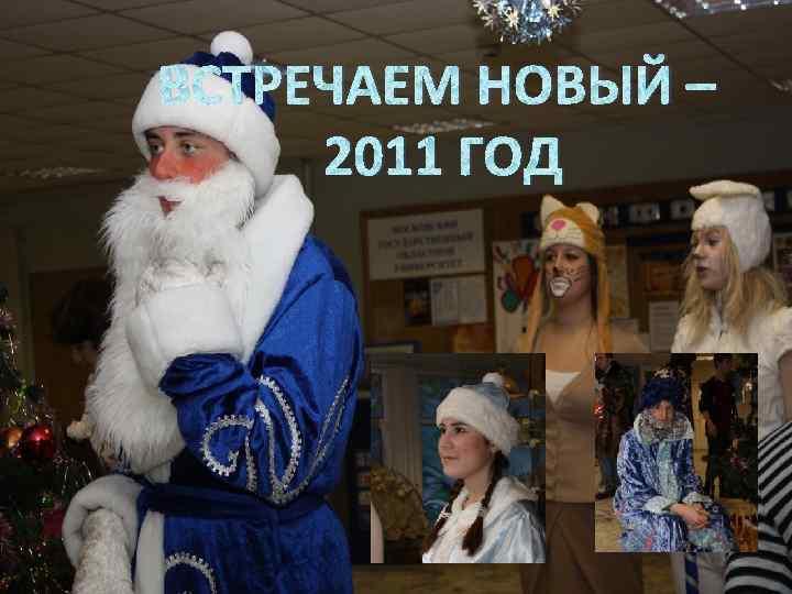 ВСТРЕЧАЕМ НОВЫЙ – 2011 ГОД