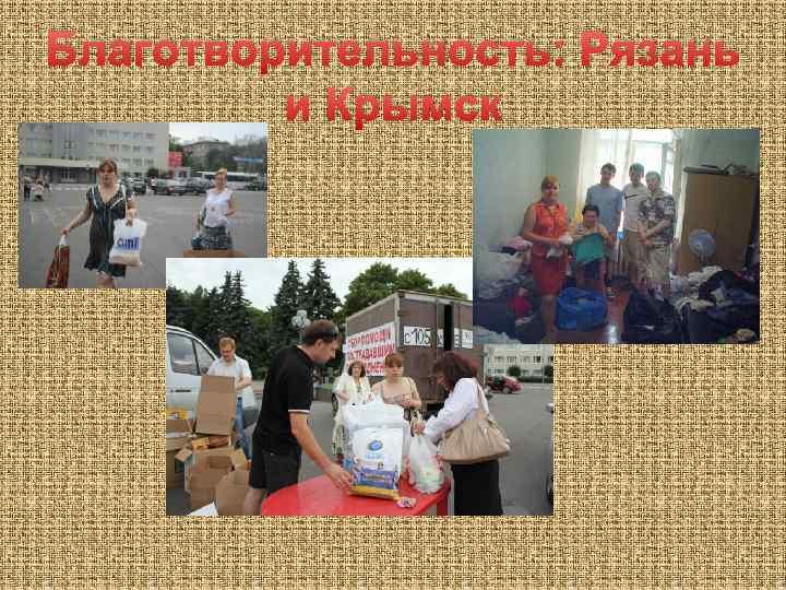 Благотворительность: Рязань и Крымск