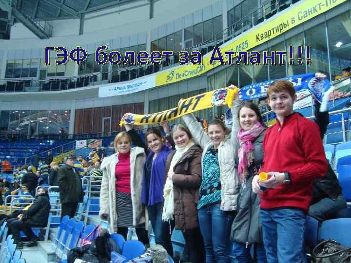 ГЭФ болеет за Атлант!!!