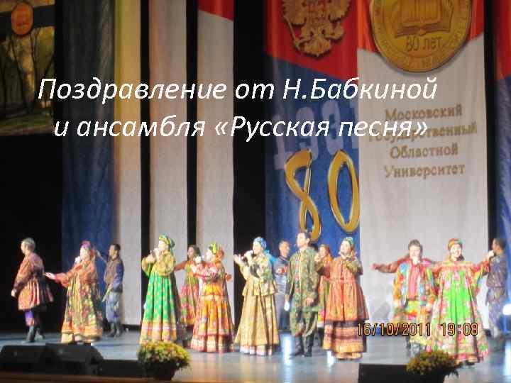 Поздравление от Н. Бабкиной и ансамбля «Русская песня»