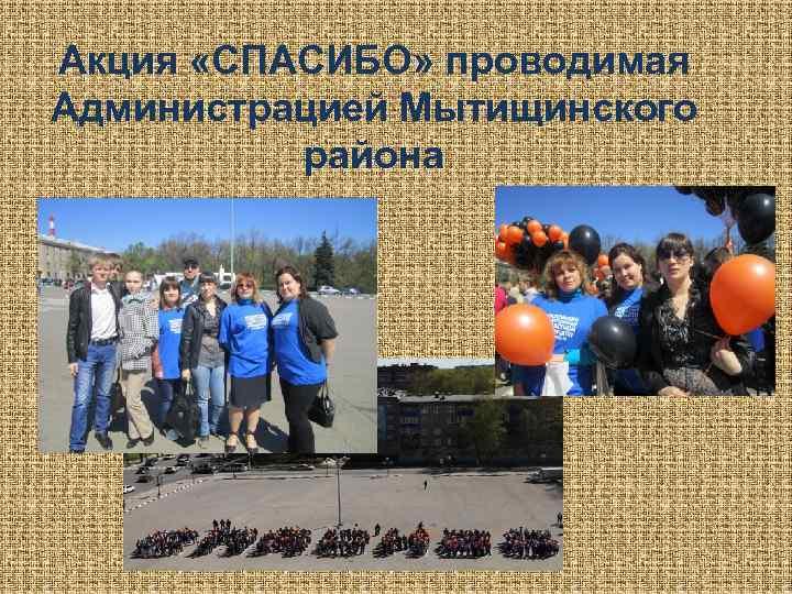 Акция «СПАСИБО» проводимая Администрацией Мытищинского района