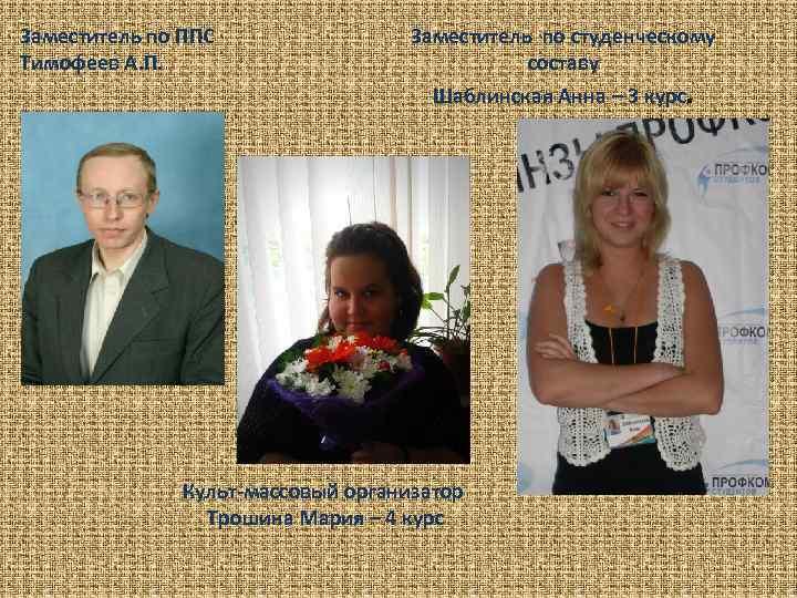 Заместитель по ППС Тимофеев А. П. Заместитель по студенческому составу Шаблинская Анна – 3