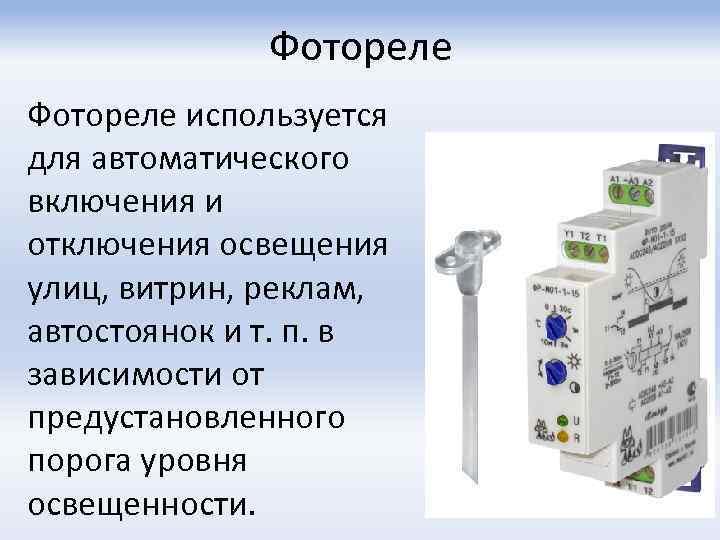 Фотореле используется для автоматического включения и отключения освещения улиц, витрин, реклам, автостоянок и т.