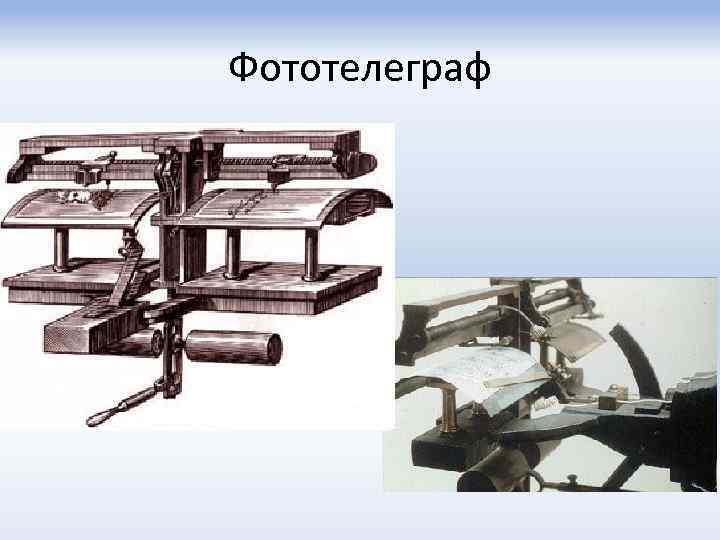 Фототелеграф