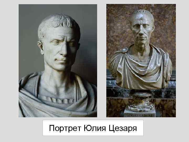 Портрет Юлия Цезаря
