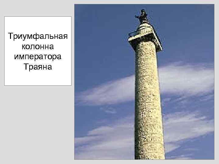 Триумфальная колонна императора Траяна