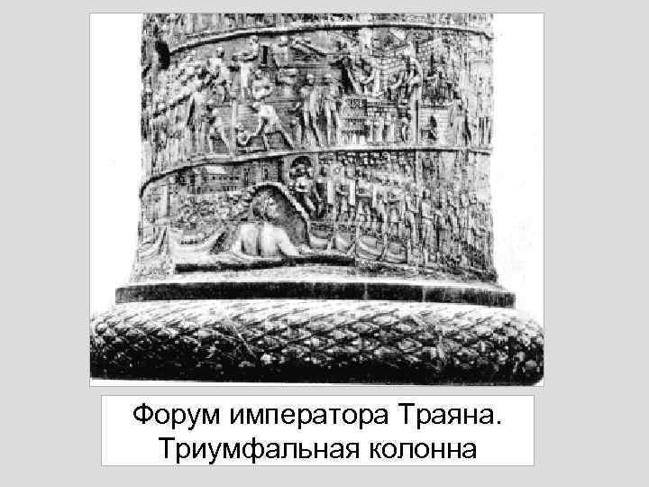 Форум императора Траяна. Триумфальная колонна