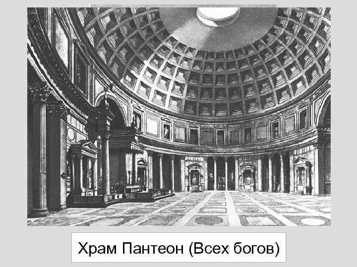 Храм Пантеон (Всех богов)