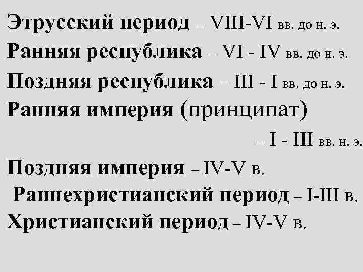 Этрусский период – VIII-VI вв. до н. э. Ранняя республика – VI - IV