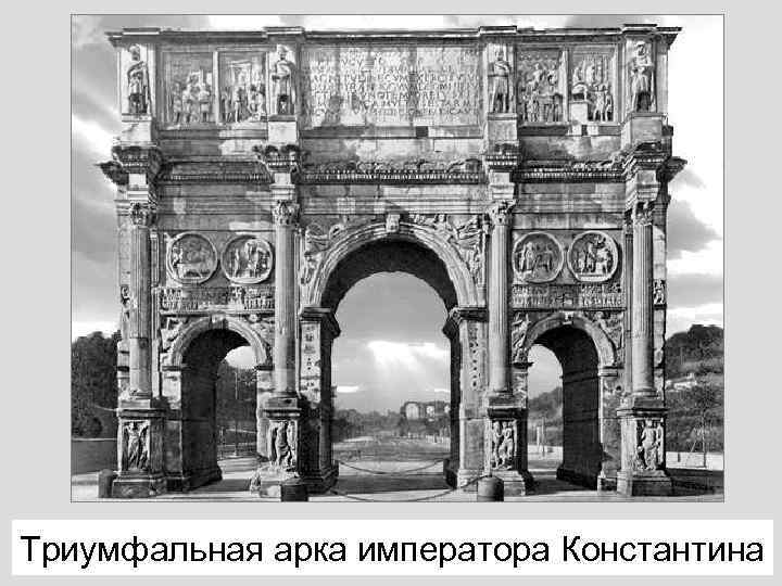 Триумфальная арка императора Константина