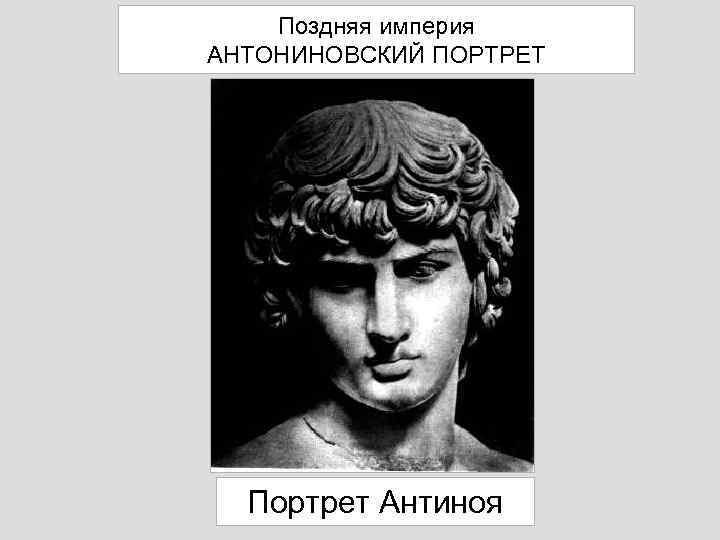 Поздняя империя АНТОНИНОВСКИЙ ПОРТРЕТ Портрет Антиноя