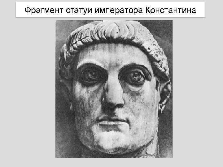 Фрагмент статуи императора Константина