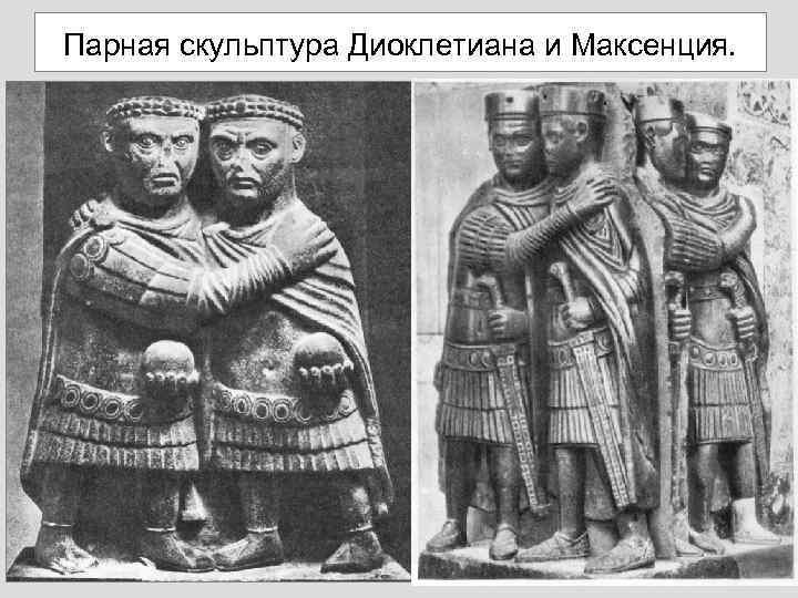 Парная скульптура Диоклетиана и Максенция.