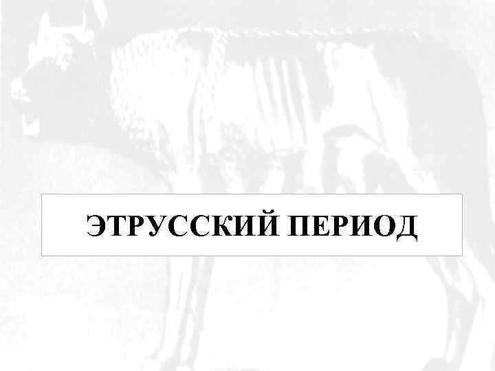 ЭТРУССКИЙ ПЕРИОД