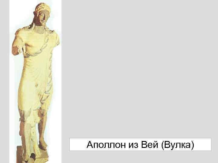Аполлон из Вей (Вулка)