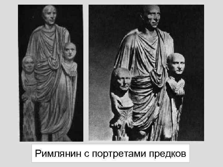 Римлянин с портретами предков