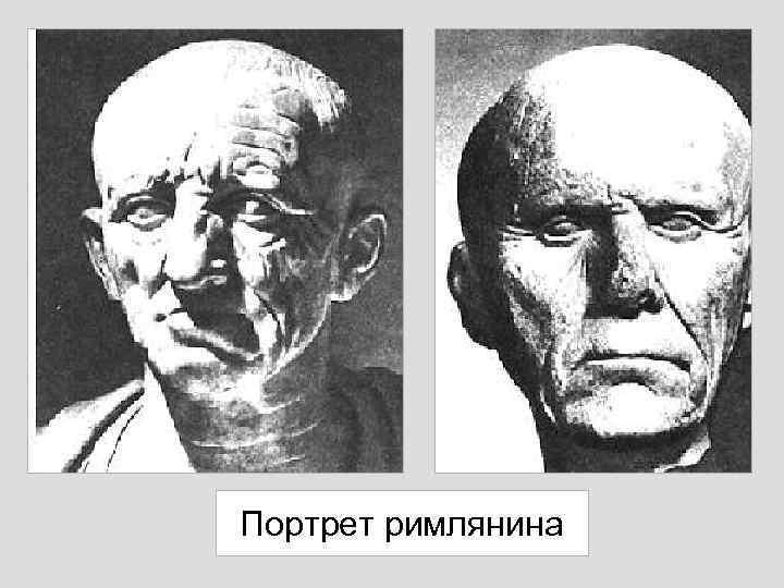Портрет римлянина