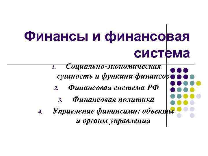 Финансы и финансовая система Социально-экономическая сущность и функции финансов 2. Финансовая система РФ 3.