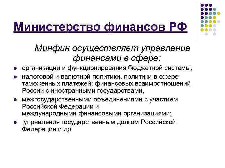 Министерство финансов РФ Минфин осуществляет управление финансами в сфере: l l организации и функционирования