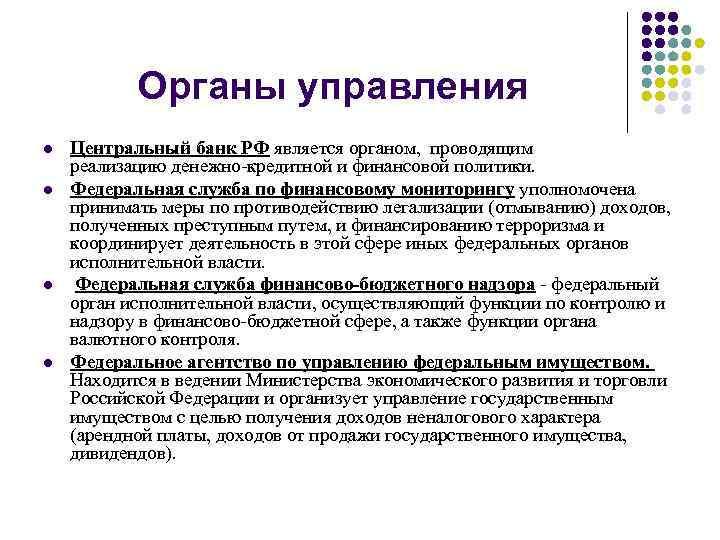 Органы управления l l Центральный банк РФ является органом, проводящим реализацию денежно кредитной и