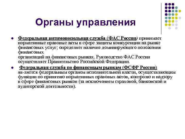 Органы управления l l Федеральная антимонопольная служба (ФАС России) принимает нормативные правовые акты в