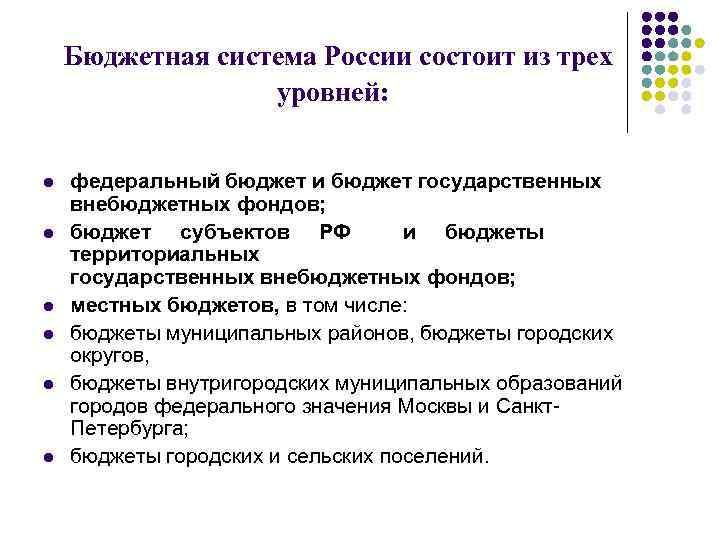 Бюджетная система России состоит из трех уровней: l l l федеральный бюджет и бюджет