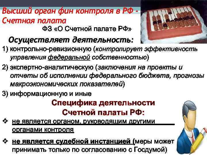 Высший орган фин контроля в РФ Счетная палата ФЗ «О Счетной палате РФ» Осуществляет