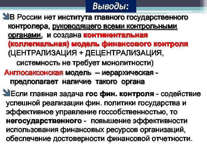 Выводы: îВ России нет института главного государственного контролера, руководящего всеми контрольными органами, и создана