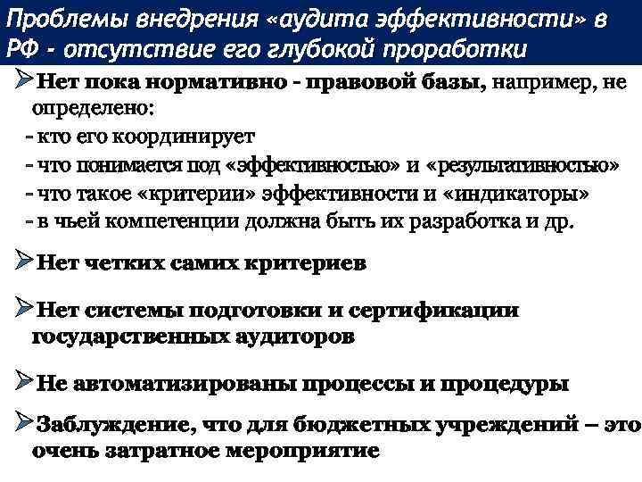 Проблемы внедрения «аудита эффективности» в РФ - отсутствие его глубокой проработки ØНет пока нормативно