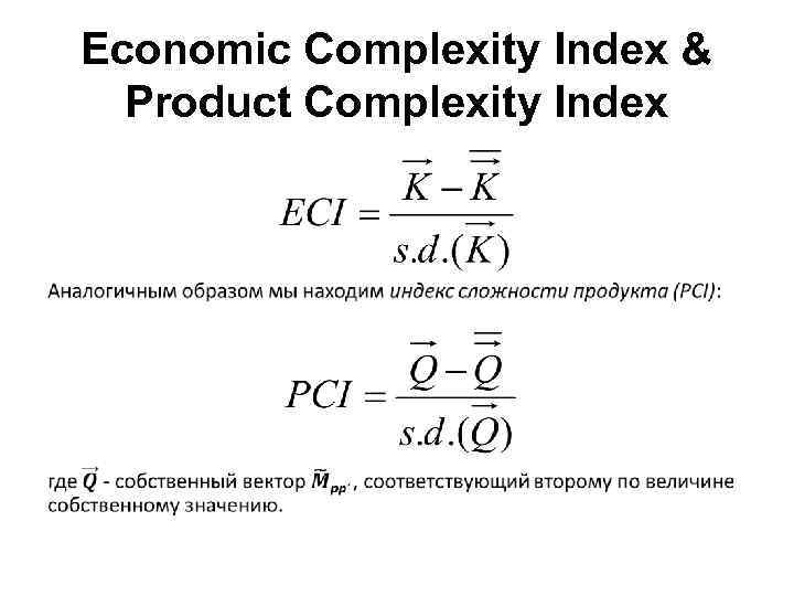 Economic Complexity Index & Product Complexity Index •